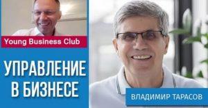 ПЛОХОЙ ХОРОШИЙ МЕНЕДЖМЕНТ. Ответы на вопросы Young Business Club