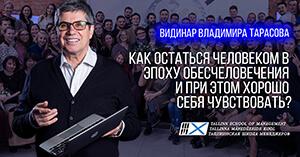 Видинар Владимира Тарасова «Как остаться Человеком в эпоху обесчеловечения и при этом хорошо себя чувствовать?» уже на нашем канале!