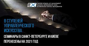 """Авторские семинары Владимира Тарасова """"8 ступеней управленческого искусства"""", которые должны были проходить в конце ноября – перенесены!"""