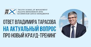 Ответ Владимира Тарасова на актуальный вопрос про новый крауд-тренинг
