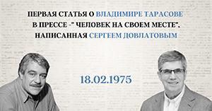 Первая статья о Владимире Тарасове в прессе «ЧЕЛОВЕК НА СВОЕМ МЕСТЕ», написанная Сергеем Довлатовым
