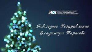 🎄 Поздравление Владимира Тарасова с Новым 2021 Годом