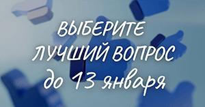 Началось голосование за лучший вопрос по теме вебинара Владимира Тарасова! Голосуйте и ваш голос может стать решающим 🏆