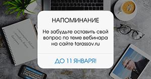 """Оставьте лучший вопрос по теме вебинара Владимира Тарасова """"Если ты такой умный, то почему ты такой бедный? Суть проблемы"""" и выиграйте одно из трех бесплатных мест на новый крауд-тренинг!"""