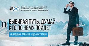 11 ценность Таллиннской школы менеджеров