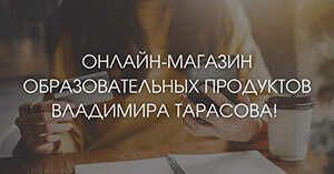 Онлайн-магазин образовательных продуктов Владимира Тарасова! 🚀