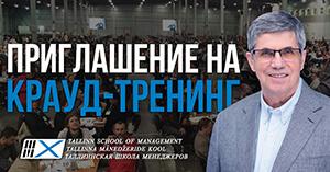 Владимир Тарасов приглашает на второй поток крауд-тренинга