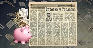 Статья 1995 года, Владимир Тарасов говорит о безработице