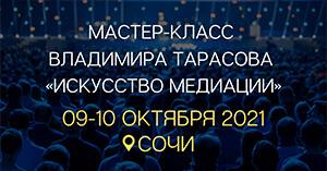 Долгожданный мастер-класс Владимира Тарасова «Искусство медиации» состоится в Сочи