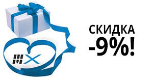 Возможность получить скидку в нашем онлайн-магазине shop.tarasov.ru