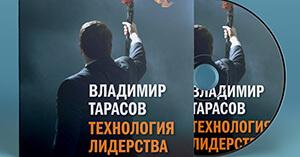 """В нашем онлайн-магазине добавлена возможность оплачивать Paypal и аудиокнига Владимира Тарасова """"Технология лидерства"""""""
