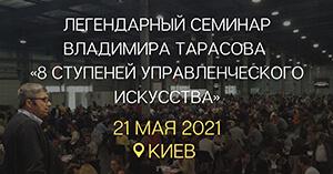 21 мая состоится долгожданный легендарный семинар Владимира Тарасова «8 ступеней управленческого искусства»