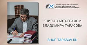 В магазине образовательных продуктов Таллиннской школы менеджеров теперь доступны к заказу книги с автографом Владимира Константиновича Тарасова