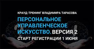 Два новых крауд-тренинга Владимира Тарасова