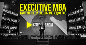 EXECUTIVE MBA (E-MBA) Таллиннской школы менеджеров