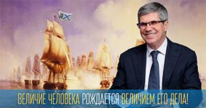 Поздравляем С Днём Рождения Владимира Тарасова! Величие человека рождается величием его дела!