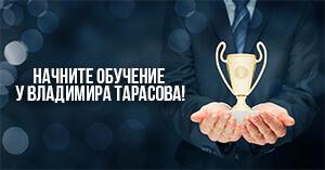 В четверг начните обучение у Владимира Тарасова! ⏳