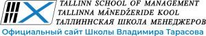 Таллиннская Школа Менеджеров