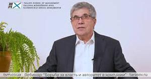 26 октября вебинар Владимира Тарасова «Борьба за власть и авторитет в компании. Причины, ошибки и рецепты» 📣